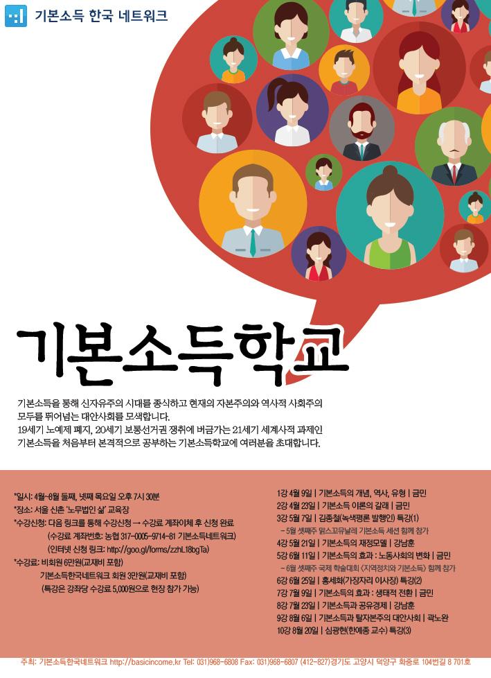 웹자보_기본소득학교.jpg